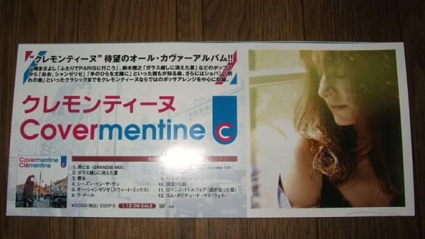 【ミニポスターF13】 クレモンティーヌ/Covermentine 非売品!