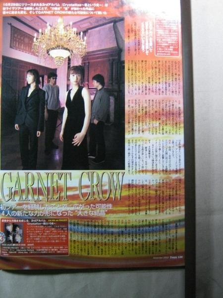 '03【このアルバムを聴いて生きてることを実感】GARNET CROW ♯