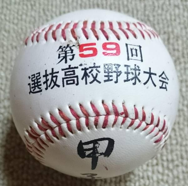 ★第59回選抜高校野球大会★記念ボール★