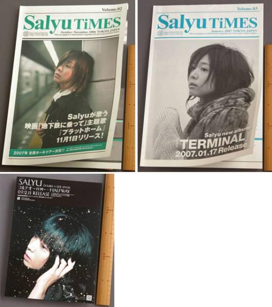 【音楽宣伝情報紙とチラシ】シンガーサリュ『Salyu TiMES』良好