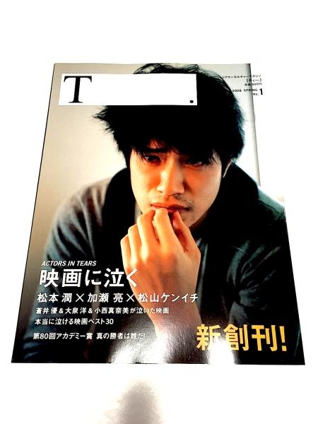 TOHOシネマズ限定雑誌T 松山ケンイチ 加瀬亮 松本潤