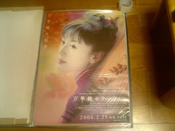 ウー・ファン「万華鏡」のポスター非売品