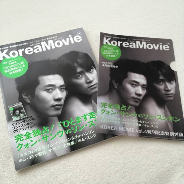 韓国★Korea Movie クォンサンウ&ソンスンホン表紙 ファイル