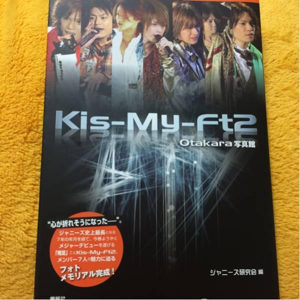 Kis-My-Ft2 Otakara写真館☆定価1200円♪