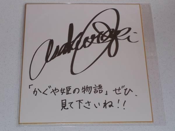 ★ 朝倉あき 雑誌 抽プレ 直筆サイン 色紙 かぐや姫の物語