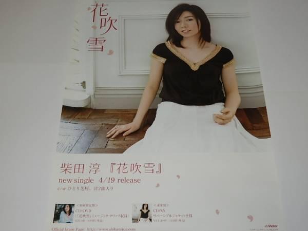 未使用 『 柴田淳 / 花吹雪 』B2ポスター
