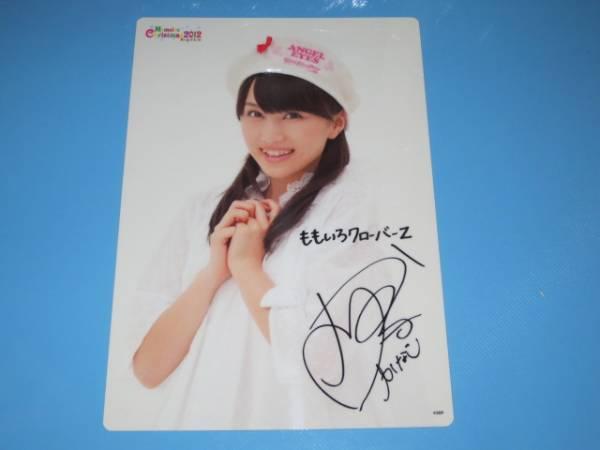 ★ももクロ ももクリ2012パンフレット購入特典下敷 百田夏菜子