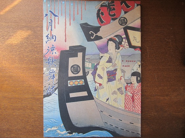 八月納涼歌舞伎パンフ 2001 歌舞伎座●中村勘九郎 中村勘太郎