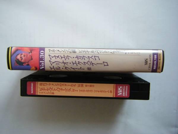 即決中古VHSビデオ「現代フラメンコのスターたち Vol.30 フラメンコの根 ビエナル・ベスト・パフォーマンス Vol.2 マヌエラ・カラスコ 他」_画像3