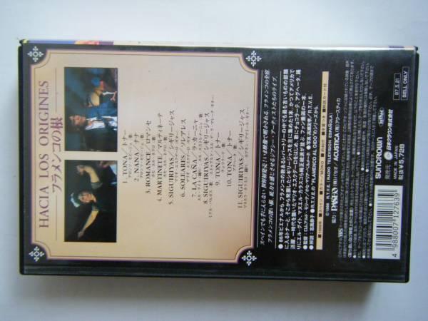 即決中古VHSビデオ「現代フラメンコのスターたち Vol.30 フラメンコの根 ビエナル・ベスト・パフォーマンス Vol.2 マヌエラ・カラスコ 他」_画像2