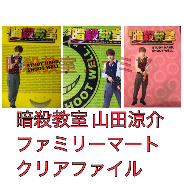 暗殺教室 山田涼介 ファミリーマート クリアファイル 3枚セット