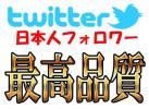 Twitter★日本人フォロワー5万+増加★ツイッター有名人実績!!