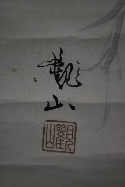 【模写】/下村観山/翡翠図/布袋屋掛軸A-310_画像2