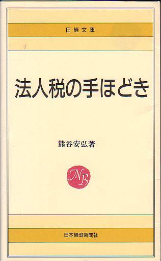 法人税の手ほどき 熊谷安弘 著 日本経済新聞出版社 日経文庫 1992年_画像1