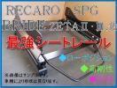 ◆ミラ(バン) L250S,L250V◆RECARO フルバケ SPG シートレール◆