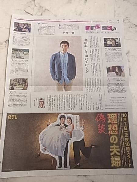 沢村一樹 天海祐希☆偽装の夫婦 新聞広告 送料120円