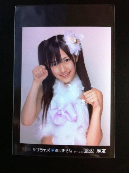 【AKB48】 生写真 渡辺麻友 3枚セット ライブ・総選挙グッズの画像