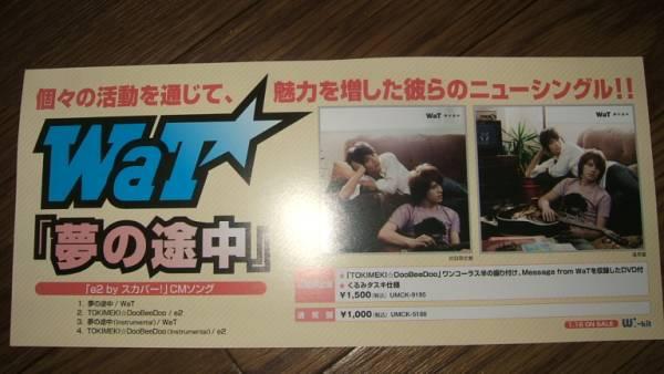 ■ミニポスターCF1■ WaT(小池徹平ウエンツ)/夢の途中 非売品!