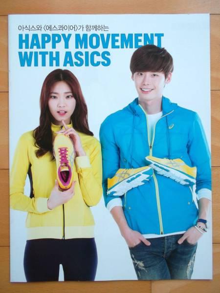 [イ・ジョンソク] ASICS 2014年 春カタログ
