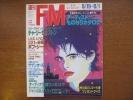 週刊FM東版1986.5チャーリー・セクストン/ボブ・シーガー