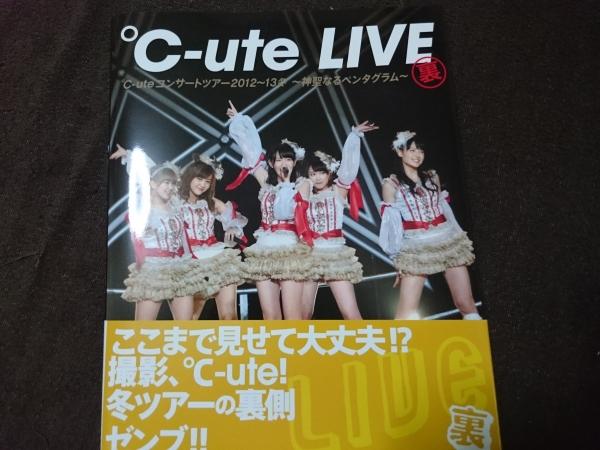 ハロプロ ℃-ute LIVE 裏 amazon限定カバー 写真集