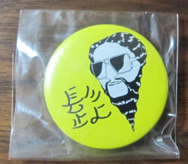 髭(HiGE)特典 缶バッジ缶バッヂ缶バッチ未使用/新品/直径約3.7cm[検索]須藤寿