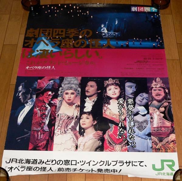 劇団四季 オペラ座の怪人 大型B全ポスター 北海道JRシアター