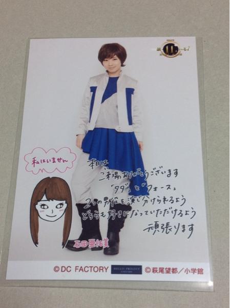 演劇女子部「続・11人いる!」コレクション写真Part1石田亜佑美