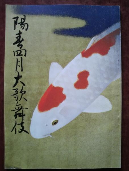 「陽春四月大歌舞伎」プログラム/先代・中村勘三郎他/1977年
