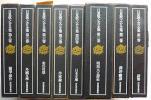 【即決】日夏耿之介全集 全8巻揃 月報付 河出書房新社