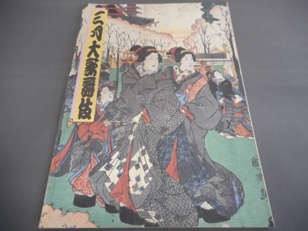 (管 HE 2)中古 歌舞伎座 パンフレット 平成 9年3月