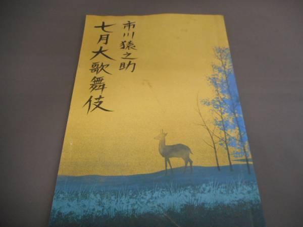 (管 HE11 )中古 歌舞伎座 パンフレット 平成 4年7月
