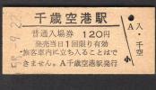 改称(千歳線)千歳空港120円(現 南千歳)