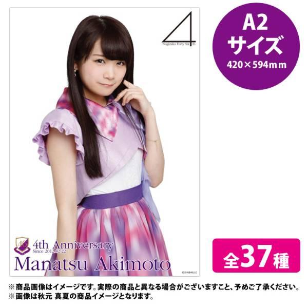 即決 WebShop限定 乃木坂46 秋元真夏 個別ポスター A2サイズ