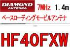 HF40FXW 7MHz帯ベースローディングモービルアンテナ 1.4m