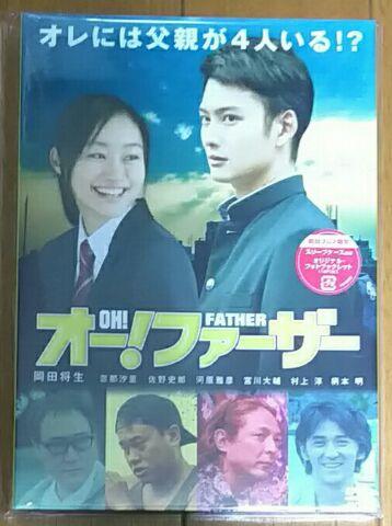 新品 オー!ファーザー [DVD] 岡田将生 , 忽那汐里  グッズの画像