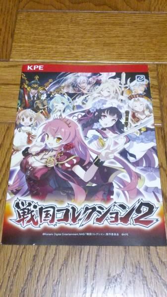 戦国コレクション2 パチスロ ガイドブック 小冊子 遊技カタログ KPE_ご検討の程、宜しくお願い致します。