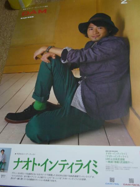 B2大 ポスター ナオト・インティライミ