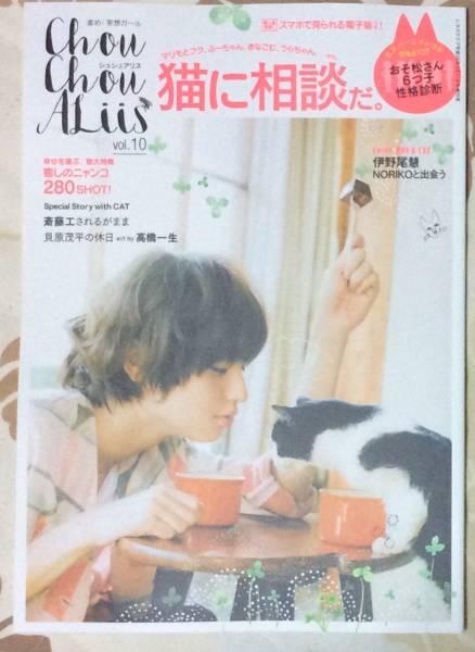 伊野尾慧 シュシュアリス vol.10 猫に相談だ