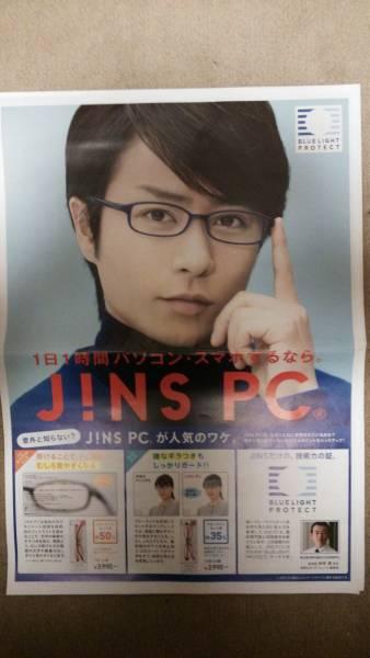 ◆嵐 櫻井翔 J!NS PC カラー折込広告4◆