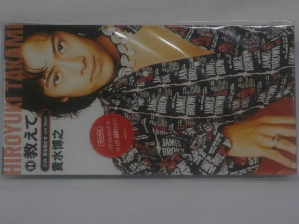 貴水博之 教えて 新品CDS No.4 送料無料_画像1