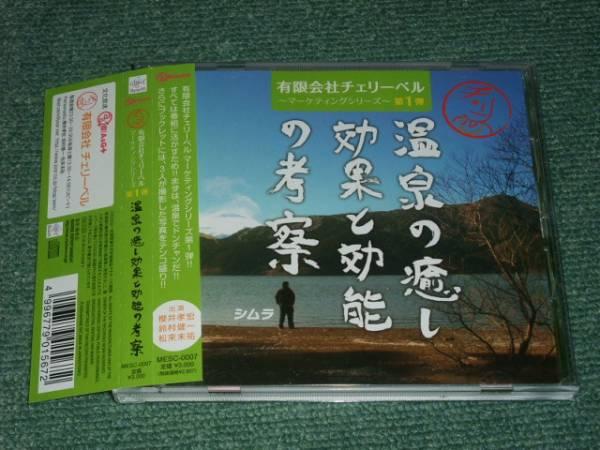 ★CD【有限会社チェリーベル~第1弾/温泉の癒し...】松来未祐■