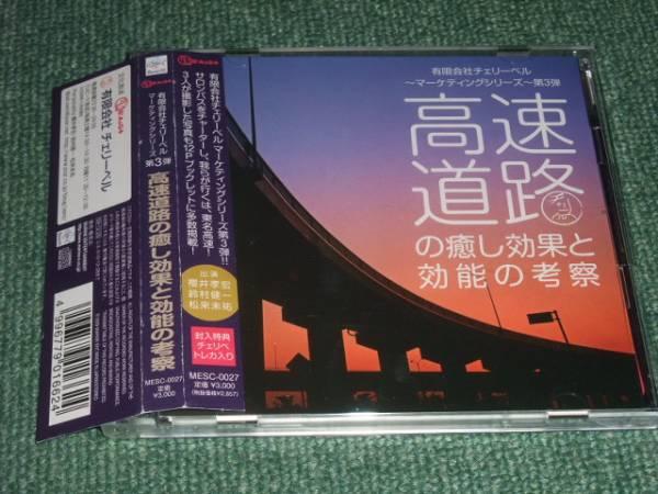 ★即決初回2CD【有限会社チェリーベル..~高速道路の..】松来未祐