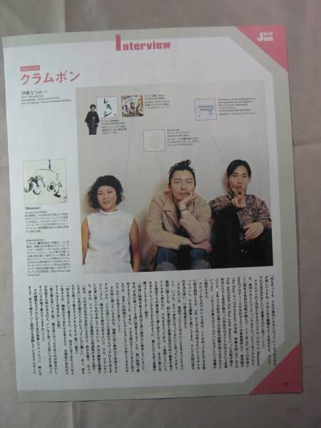 '07【musicalについて】クラムボン ♯