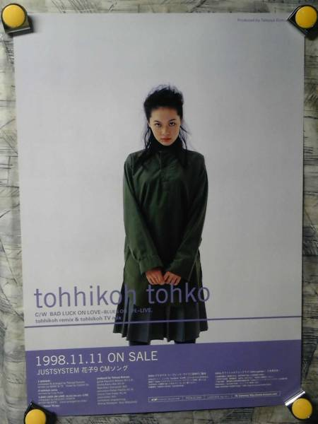 k5【ポスター/B-2】トーコ→tohko→籐子→tohko/'98-tohhikoh