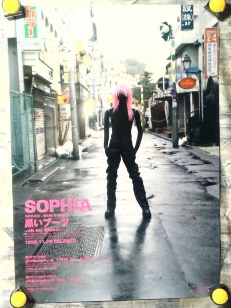 k2【ポスター/B-2】SOPHIA-ソフィア/'98-黒いブーツ