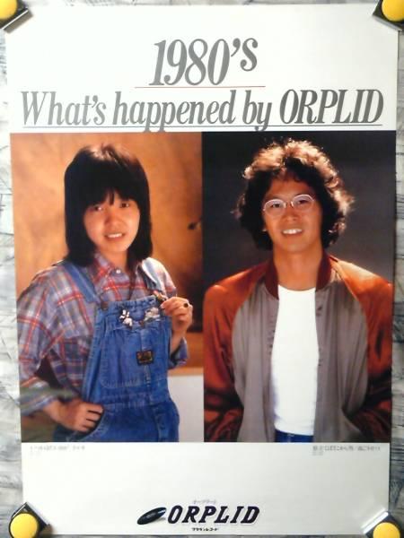 g1【ポスター/B-2】南こうせつ&イルカ/'80-ORPLID