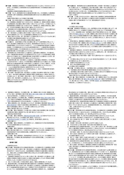 高橋直也塾 電験三種法規 H25~H28_画像3