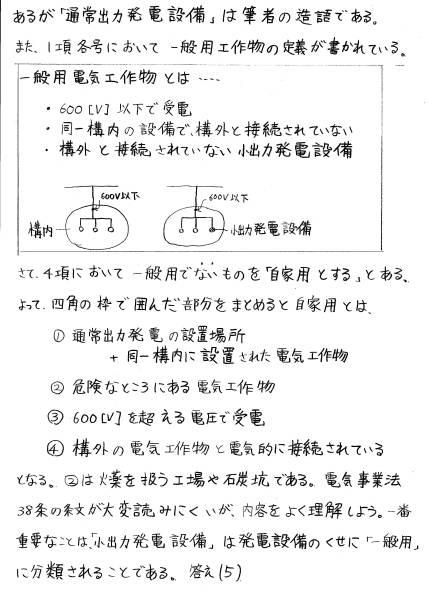 高橋直也塾 電験三種法規 H25~H28_画像2