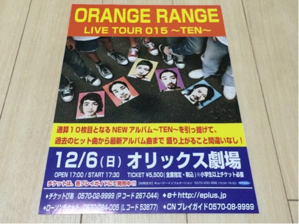 オレンジ・レンジ orange range ライブ 告知 チラシ 2015 大阪